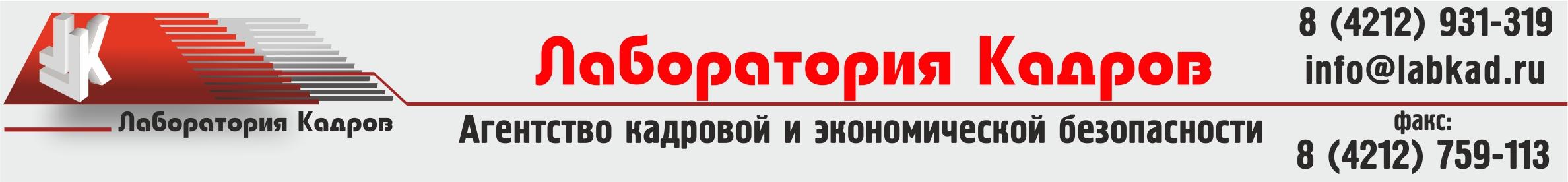Лаборатория Кадров